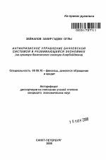 Антикризисное управление банковской системой в развивающейся  Автореферат диссертации по теме Антикризисное управление банковской системой в развивающейся экономике