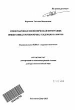 Учебник по международной экономической статистике как отдельный субъект — pic 1