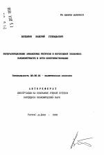Перераспределение финансовых ресурсов в переходной экономике  Автореферат диссертации по теме Перераспределение финансовых ресурсов в переходной экономике закономерности и пути совершенствования
