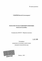 Роль и место ЮАР в мировой экономике в начале xxi века тема  Роль и место ЮАР в мировой экономике в начале xxi века тема автореферата по экономике