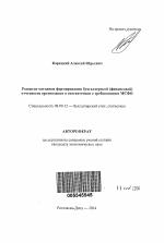 Развитие методики формирования бухгалтерской финансовой  Развитие методики формирования бухгалтерской финансовой отчетности организации в соответствии с требованиями МСФО тема