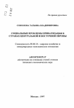 Социальные проблемы приватизации в странах Центральной Восточной  Автореферат диссертации по теме Социальные проблемы приватизации в странах Центральной Восточной Европы