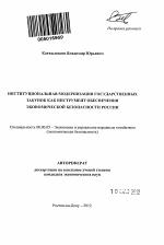 Институциональная модернизация государственных закупок как  Институциональная модернизация государственных закупок как инструмент обеспечения экономической безопасности России тема автореферата