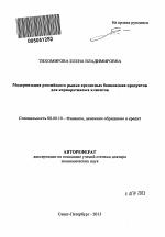 Модернизация российского рынка кредитных банковских продуктов для  Модернизация российского рынка кредитных банковских продуктов для корпоративных клиентов тема автореферата по экономике