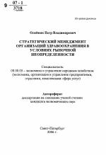 Стратегический менеджмент организаций здравоохранения в условиях  Автореферат диссертации по теме Стратегический менеджмент организаций здравоохранения в условиях рыночной неопределенности