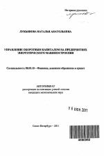 Управление оборотным капиталом на предприятиях энергетического  Автореферат диссертации по теме Управление оборотным капиталом на предприятиях энергетического машиностроения