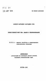 Экономический рост США анализ и прогнозирование тема научной  Автореферат диссертации по теме Экономический рост США анализ и прогнозирование