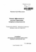 Управление ассортиментом автореферат диссертации 1754
