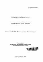 Рынок ценных бумаг Швеции тема научной работы скачать  Рынок ценных бумаг Швеции тема автореферата по экономике скачайте бесплатно автореферат диссертации в экономической