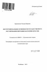 Институциональные особенности государственного регулирования  Институциональные особенности государственного регулирования миграции населения в России тема автореферата по экономике скачайте бесплатно