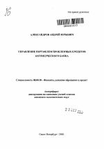 Управление портфелем проблемных кредитов коммерческого банка  Автореферат диссертации по теме Управление портфелем проблемных кредитов коммерческого банка
