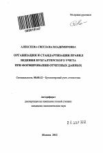 Организация и стандартизация правил ведения бухгалтерского учета  Организация и стандартизация правил ведения бухгалтерского учета при формировании отчетных данных тема автореферата по экономике