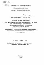 Темы диссертаций по региональной экономике и народному хозяйству 9523