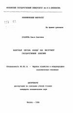 Налоговая система Канады как инструмент государственной политики  Автореферат диссертации по теме Налоговая система Канады как инструмент государственной политики