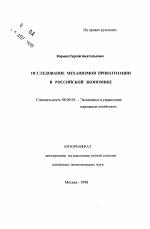 Исследование механизмов приватизации в российской экономике тема  Исследование механизмов приватизации в российской экономике тема автореферата по экономике скачайте бесплатно автореферат диссертации