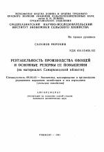 Рентабельность производства овощей и основные резервы её повышения  Автореферат диссертации по теме Рентабельность производства овощей и основные резервы её повышения на материалах Самаркандской области