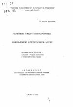 Социальные аспекты инфляции тема научной работы скачать  Социальные аспекты инфляции тема автореферата по экономике скачайте бесплатно автореферат диссертации в экономической библиотеке