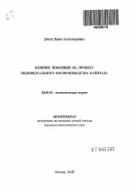 Влияние инфляции на процесс индивидуального воспроизводства  Автореферат диссертации по теме Влияние инфляции на процесс индивидуального воспроизводства капитала