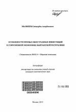 Особенности прямых иностранных инвестиций в современной экономике  Особенности прямых иностранных инвестиций в современной экономике Кыргызской Республики тема автореферата по экономике скачайте