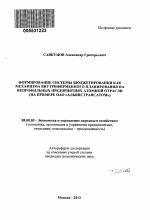 Формирование системы бюджетирования как механизма внутрифирменного  Формирование системы бюджетирования как механизма внутрифирменного планирования на непрофильных предприятиях атомной отрасли на
