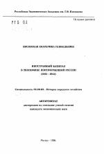 Иностранный капитал в экономике пореформенной России  Автореферат диссертации по теме Иностранный капитал в экономике пореформенной России 1861 1913