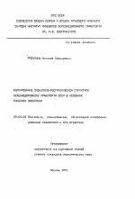 Формирование экономико географической структуры железнодорожного  Автореферат диссертации по теме Формирование экономико географической структуры железнодорожного транспорта СССР в условиях рыночной экономики