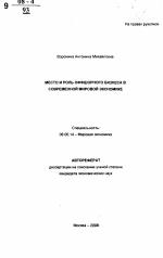 Место и роль оффшорного бизнеса в современной мировой экономике  Автореферат диссертации по теме Место и роль оффшорного бизнеса в современной мировой экономике