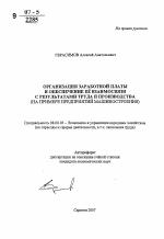 Организация заработной платы и обеспечение её взаимосвязи с  Автореферат диссертации по теме Организация заработной платы и обеспечение её взаимосвязи с результатами труда и производства