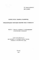 Международная миграция рабочей силы в рамках ЕС тема научной  Автореферат диссертации по теме Международная миграция рабочей силы в рамках ЕС