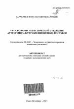 Обоснование логистической стратегии аутсорсинга в управлении  Автореферат диссертации по теме Обоснование логистической стратегии аутсорсинга в управлении цепями поставок
