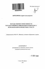 Методы оценки эффективности государственного финансового контроля  Методы оценки эффективности государственного финансового контроля за использованием бюджетных средств тема автореферата по экономике
