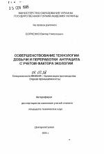 Совершенствование технологии добычи и переработки антрацита с  Автореферат диссертации по теме Совершенствование технологии добычи и переработки антрацита с учетом фактора экологии