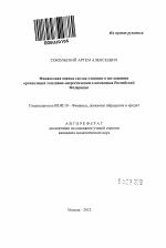 Финансовая оценка сделок слияния и поглощения организаций топливно  Финансовая оценка сделок слияния и поглощения организаций топливно энергетического комплекса Российской Федерации тема автореферата