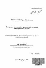 Интеграция таможенной и транспортной логистики в приграничном  Автореферат диссертации по теме Интеграция таможенной и транспортной логистики в приграничном регионе