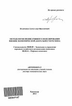 Методология индикативного моделирования внешнеэкономической  Автореферат диссертации по теме Методология индикативного моделирования внешнеэкономической деятельности региона