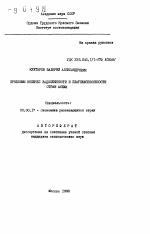 Проблемы внешней задолженности и платежеспособности стран АСЕАН  Автореферат диссертации по теме Проблемы внешней задолженности и платежеспособности стран АСЕАН