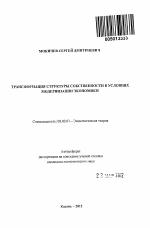 Трансформация структуры собственности в условиях модернизации  Автореферат диссертации по теме Трансформация структуры собственности в условиях модернизации экономики