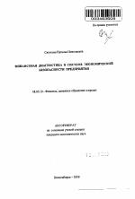 Финансовая диагностика в системе экономической безопасности  Автореферат диссертации по теме Финансовая диагностика в системе экономической безопасности предприятия