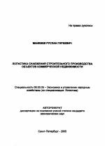 Логистика снабжения строительного производства объектов  Автореферат диссертации по теме Логистика снабжения строительного производства объектов коммерческой недвижимости