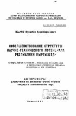 Совершенствование структуры научно технического потенциала  Совершенствование структуры научно технического потенциала Республики Кыргызстан тема автореферата по экономике скачайте бесплатно