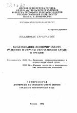 Согласование экономического развития и охраны окружающей среды в  Автореферат диссертации по теме Согласование экономического развития и охраны окружающей среды в Греции