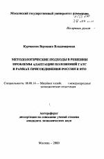 Методологические подходы в решении проблемы адаптации положений  Автореферат диссертации по теме Методологические подходы в решении проблемы адаптации положений ГАТС в рамках присоединения России к ВТО