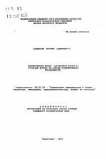 Формирование фонда заработной платы на угольных шахтах на основе  Автореферат диссертации по теме Формирование фонда заработной платы на угольных шахтах на основе моделирования трудоемкости