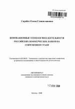 Инновационные технологии в деятельности российских коммерческих  Автореферат диссертации по теме Инновационные технологии в деятельности российских коммерческих банков на современном этапе