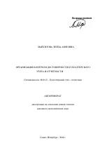 Организация контроля достоверности бухгалтерского учета и  Автореферат диссертации по теме Организация контроля достоверности бухгалтерского учета и отчетности