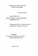 Сельское хозяйство и агро сырьевая торговля развивающихся стран  Автореферат диссертации по теме Сельское хозяйство и агро сырьевая торговля развивающихся стран