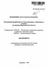 Молодежная безработица и ее регулирование в современных условиях  Автореферат диссертации по теме Молодежная безработица и ее регулирование в современных условиях