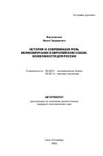 История и современная роль Великобритании в Европейском Союзе  Автореферат диссертации по теме История и современная роль Великобритании в Европейском Союзе Возможности для России