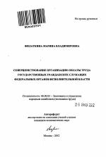 Совершенствование организации оплаты труда государственных  Совершенствование организации оплаты труда государственных гражданских служащих федеральных органов исполнительной власти тема
