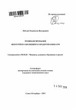 Рефинансирование ипотечного жилищного кредитования в РФ тема  Рефинансирование ипотечного жилищного кредитования в РФ тема автореферата по экономике скачайте бесплатно автореферат диссертации